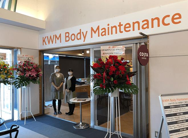 KWM BodyMaintenance 昭和の森店